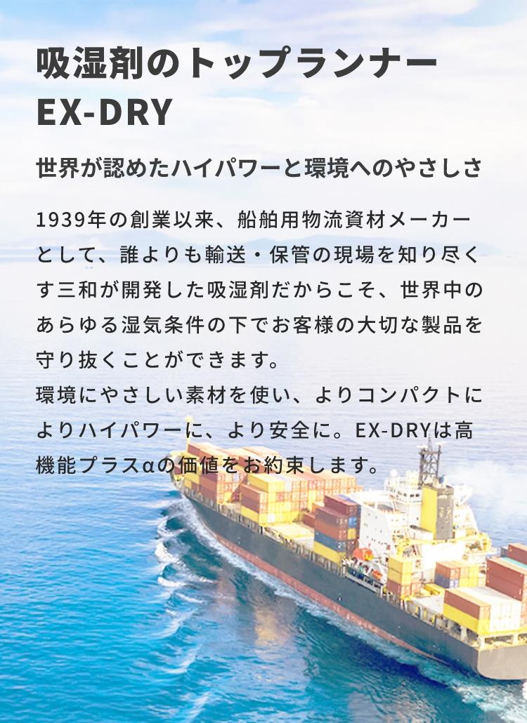 吸湿剤のトップランナー EX-DRY